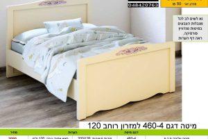 מיטה דגם 460-4