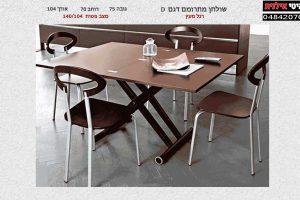 שולחן מתרומם