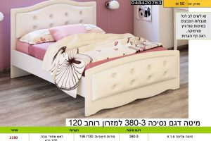 מיטה דגם 380-3