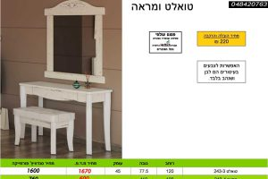 טואלט 243-3+243-4+ספסל